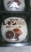栃木の味 レモン牛乳 クリーム大福~!