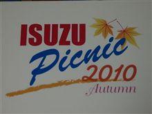 『ISUZU Picnic 2010 Autumn』無事終了~ 皆様お疲れさまでした♪