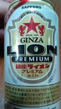 限定ビール。