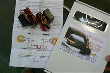 TwinTube LEDウィンカーにポジションリレー