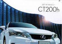 レクサス CT200h シンクデザイン時期デモカーに決定 【LEXUS】