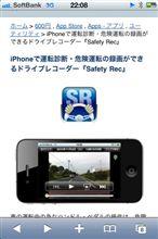 iPhoneで運転管理
