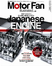【書籍】Motor Fan illustrated vol.48 エンジンPart1 Japanese ENGINE~