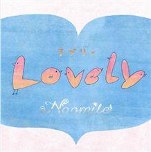 Naomile (ナオミール)のセカンドオリジナルアルバム 『ラブリィ』12月3日発売決定!