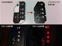 +−変更プレート作りました〜★