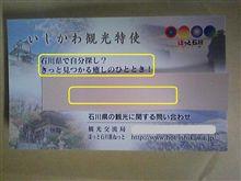 いしかわ観光特使用名刺 200枚 到着② 名刺の表