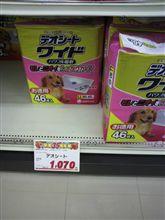 デオシート 最安!!1,070円