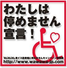 『車イス駐車場に停めません』キャンペーン。