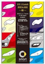 スマートLunch2010 in ASO 〜秋〜 開催3時間前!