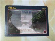 ダムカード SEASON2