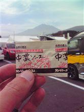 ほろ苦い、中濃ソースと、富士の山