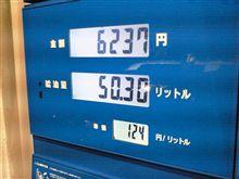 燃費の記録簿(169回目)