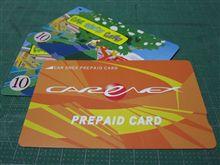 使えないプリペイドカード
