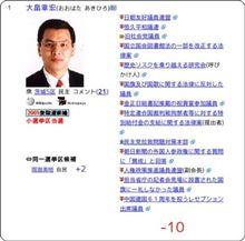 レアアース代替素材「中国と共同研究」 経産相 (日本経済新聞)