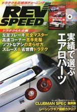 【書籍】REV SPEED 2010年 12月号 (no.240)