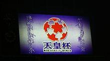 第90回天皇杯4回戦vsジュビロ磐田