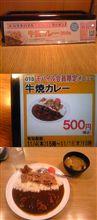 松屋 モバイル会員限定 牛焼カレー ¥500