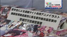 抱き枕カバーの違法複製品を大量に販売していた中国人留学生逮捕