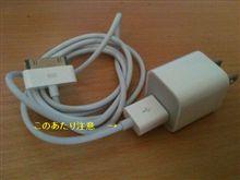 iPhoneの充電ケーブル 金属線が剥き出しだったので交換!!