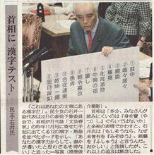 菅総理が脱税で逮捕、起訴中の弁護士から献金を受けていたことが発覚」