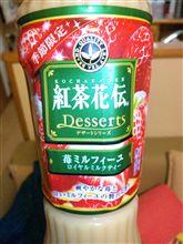 紅茶花伝 苺ミルフィーユ