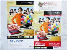 101120-3 NEC Direct・・・