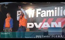 BMW FAMILIE は、Studie TVで見てました