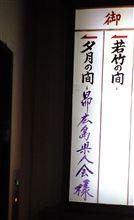 昴広島県人会 慰安旅行 宴