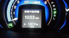 キタ~1100km越え~