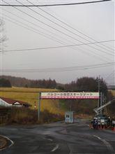 バラキ高原スキー場