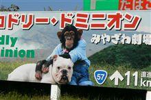九州家族旅行 ②