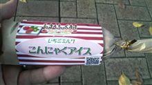 食べてみた…。