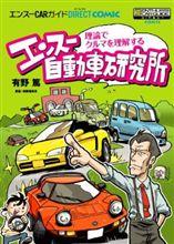 【書籍】エンスー自動車研究所