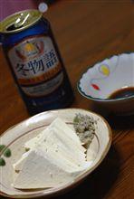 「 堅豆腐 」