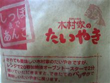木村屋のベーコンポテトチーズたいやきw