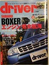 【クルマ雑誌】久々に『driver』買った。