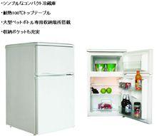 冷蔵庫購入