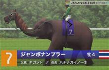 競馬?ゲーム JAPAN WORLD CUP2