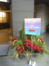 JAFモータースポーツ表彰式