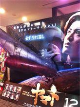 戦艦ヤマト3D( ´ ▽ ` )ノ生きて還ります!