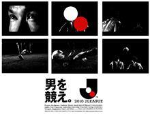 2010 J1 第33節 vs 川崎フロンターレ
