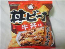 牛丼(^^)