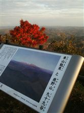 紅葉狩りドライブ:房総・九十九谷公園