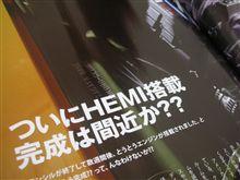 「ついにHEMI搭載 完成は間近か?!」って.....マジか?(^^;