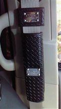 今日 購入した シートベルト クリップ 装着しました