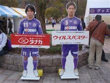 サンフレッチェ広島×ベガルタ仙台 サッカーJ1 2010 第33節 広島ビッグアーチ(広島県)