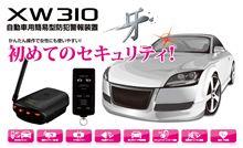 新製品 XW310 近日発売!!