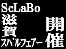 滋賀県にてイベント開催です!
