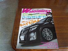 WAGONISTの発売日ですよ~!