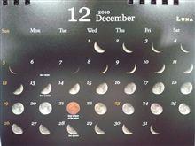 月カレンダー(12月)